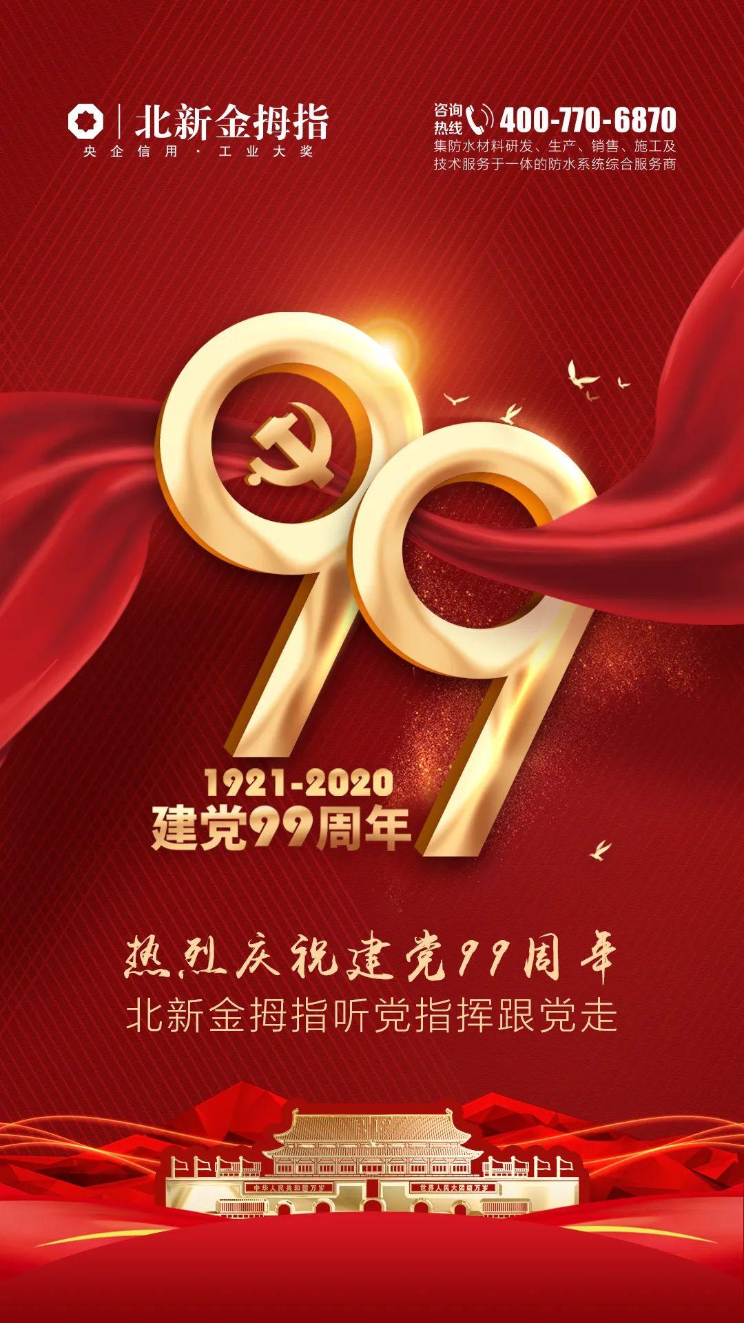 99如一!北新金拇指参加北新建材组织的庆祝建党99周年专题党课活动